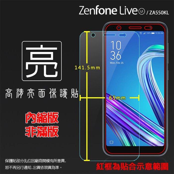 亮面螢幕保護貼 ASUS 華碩 ZenFone Live (L1) ZA550KL X00RD 軟性 亮貼 保護膜