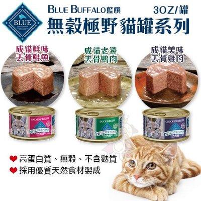 *WANG*Blue Buffalo藍饌《WILDERNESS無穀貓罐主食系列》3oz