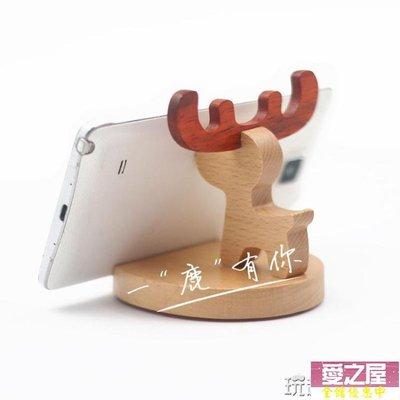 桌面手機支架創意卡通可愛木質懶人手機底座實木聖誕禮物【愛之屋】