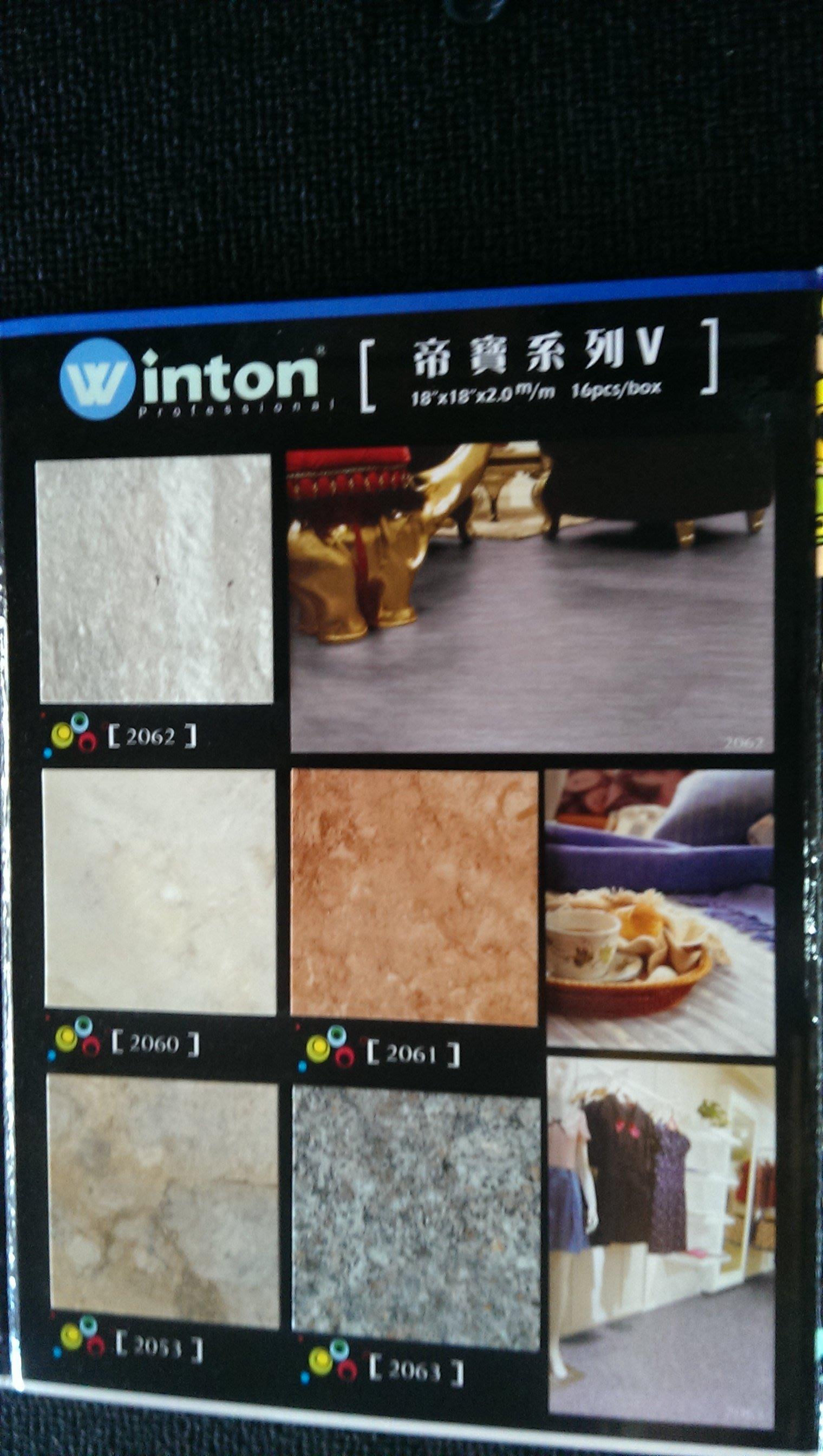 亞毅 塑膠地板 木紋色 大理石紋 黑色 塑膠地磚 免費估價 免費丈量 自工便宜 超耐磨地板 小工程可