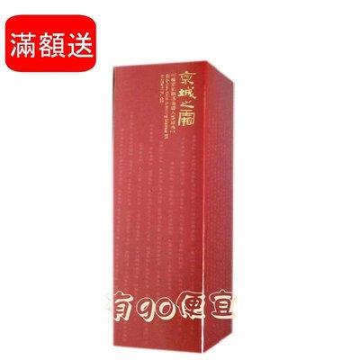 有GO便宜 【京城之霜牛爾】60植萃抗皺活膚導入美容液200ml  $480