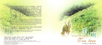 妙蓮華 CK-7208 芳香療法心靈音樂-茶樹