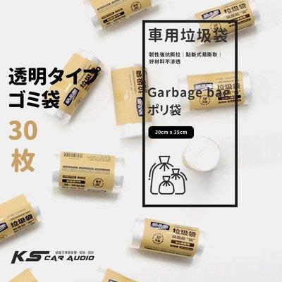 2B84b【車用垃圾袋】【6入】收納雜物袋 迷你垃圾袋/垃圾桶 家用 車載迷你 寵物拾便袋 一捲30個 岡山破盤王
