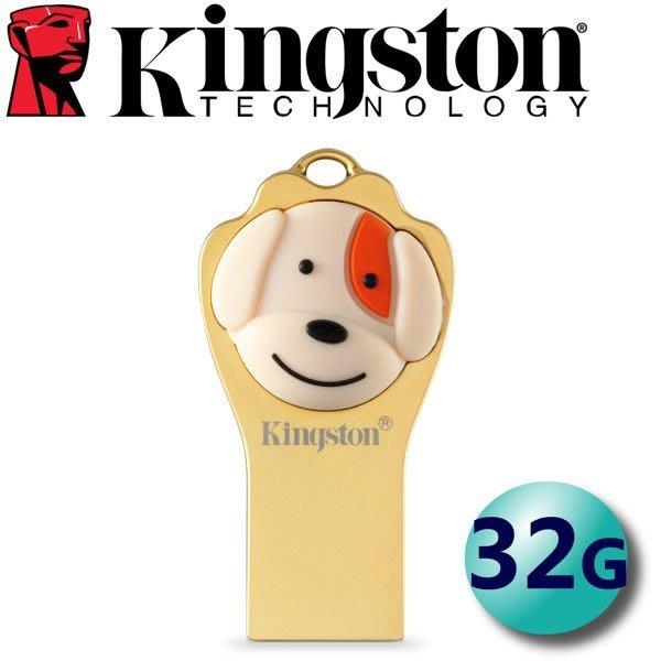 ☆偉斯科技☆金士頓 Kingston USB3.1 32GB 新春狗年造型隨身碟 (DTCNY18/32GBIN)
