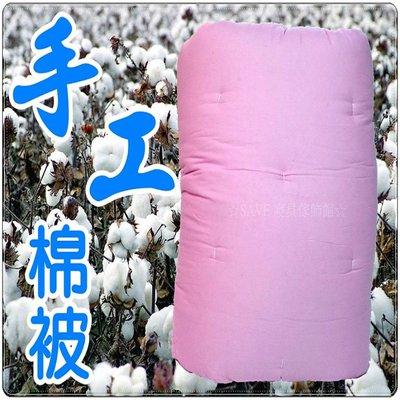 雙人棉被胎 粉色布套手工棉被 傳統棉被...
