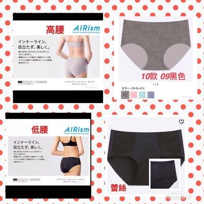 (現貨)日本境內 UNIQLO 低腰/高腰無痕內褲AIRism系列