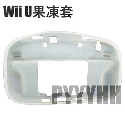 Wii U 果凍套 WIIU 主機 保護套 半包 果凍套 WIIU 主機 保護套 保護殼