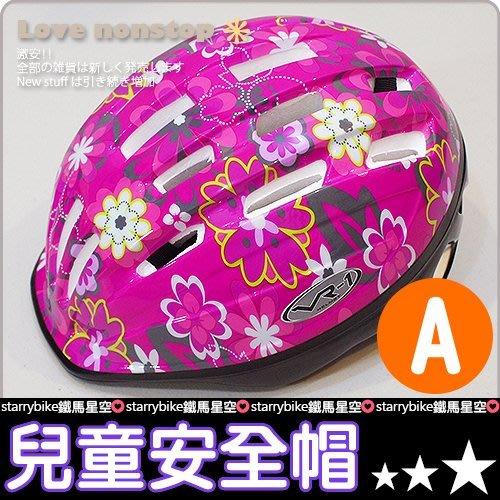 ☆樂樂購☆鐵馬星空☆【P10-007】VR-1自行車兒童安全帽 腳踏車安全帽 朋友安全帽 自行車帽