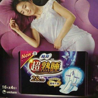 卓佑小舖♥Costco 好市多 蘇菲 28公分 彈力貼身 超熟睡 夜用 潔翼 衛生棉 16片*4入