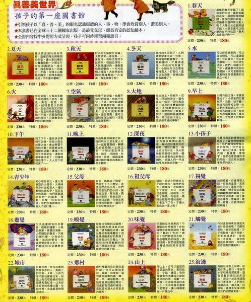 *小貝比的家*鹿橋~~孩子的第一座圖書館系列共33本[可單本選購.每本173元]