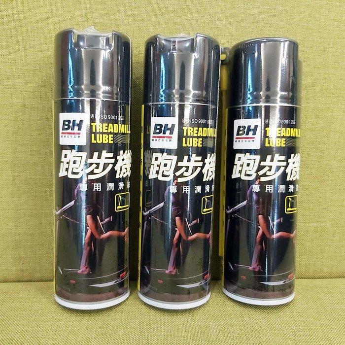BH 跑步機 潤滑油 跑步油 保養油 220ml(三瓶合購)