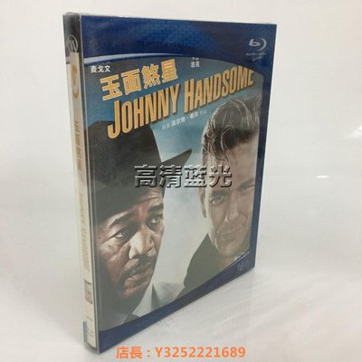 大成高清DVD店 電影藍光碟BD25玉面煞星 Johnny Handsome高清收藏版