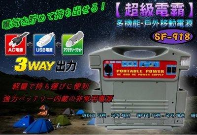 新莊店〈電池達人〉攜帶式戶外用電 行動電源 SF-918 超級電霸 停電防災 夜間照明 街頭表演 露營 12V轉110V