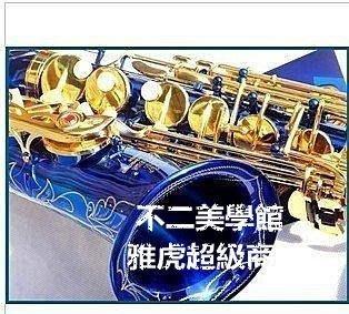 【格倫雅】^【星海/維多利亞】降E調中音薩克斯經典藍經典藍金鍵薩克斯風40808[g-l-y