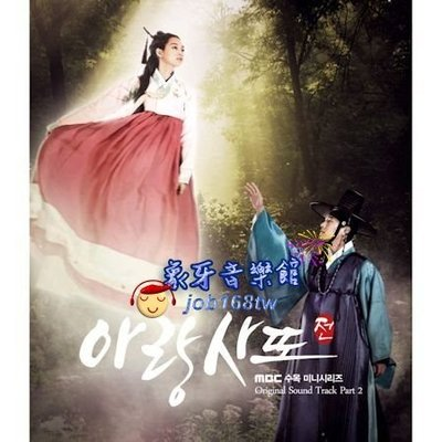 【象牙音樂】韓國電視原聲帶-- 阿郎使道傳 Arang and the Magistrate OST Part 2 (MBC TV Drama)