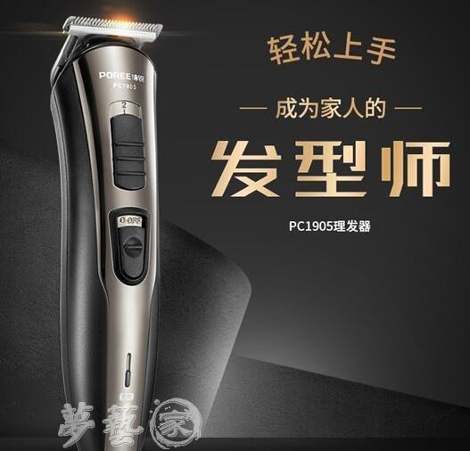 理髮器 博銳理發器電推剪頭發充電式推子成人兒童靜音剃發電動剃頭刀家用