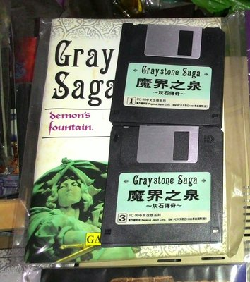 PC GAME:  魔界之泉 --3.5吋磁片DOS版  /未拆封