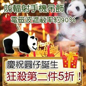 【全盛國際】『圓仔超可愛第二件5折』防輻射手機吊飾- 圓仔貓熊吊飾