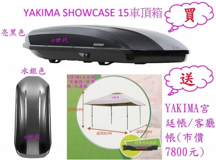 e世代YAKIMA SHOWCASE 15車頂行李箱ANTHRACITE亮黑色425公升凱仕行李箱雙邊開車頂箱送宮廷帳