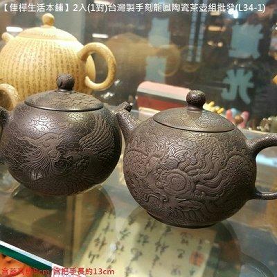 【佳樺生活本舖】2入(1對)台灣製手刻龍鳳陶瓷茶壺組(L34-1)金鶯獎茶壺類第一名/鶯歌正品純手工拉胚雕刻手繪茶壺