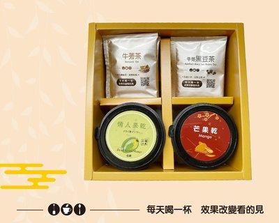 【金彩禮盒ML】牛蒡茶/牛蒡黑豆茶8入+情人果乾/芒果乾-精巧包裝養生花茶果乾 附精美提袋