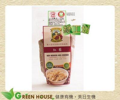 [綠工坊] 有機紅藜 已脫殼 藜麥 穀后 台灣原生種 通過農藥檢測 產地台灣 可樂穀