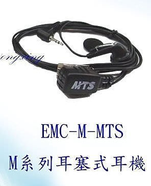 【通訊達人】EMC-M-MTS耳塞式耳機 EVO-A3/T5621/FV201/T6/T5721/TLKRK9✰