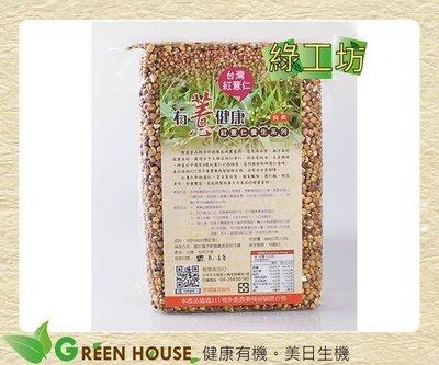 [綠工坊]  台灣紅薏仁    省產紅薏仁 通過農藥檢驗   有薏健康  雅薏