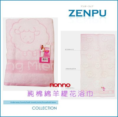 【ZENPU】100%純棉-綿羊緹花浴...