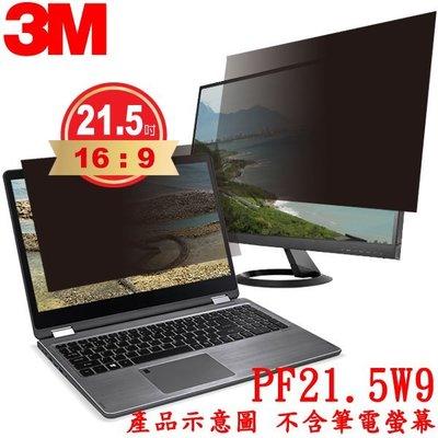 【MR3C】含稅附發票 3M 螢幕防窺片 21.5吋寬螢幕(16:9) PF21.5W9 新竹市