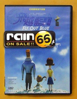 ⊕Rain65⊕正版DVD【飛越藍調/Fly Out Blue】-金馬獎最佳創作短片(直購價)