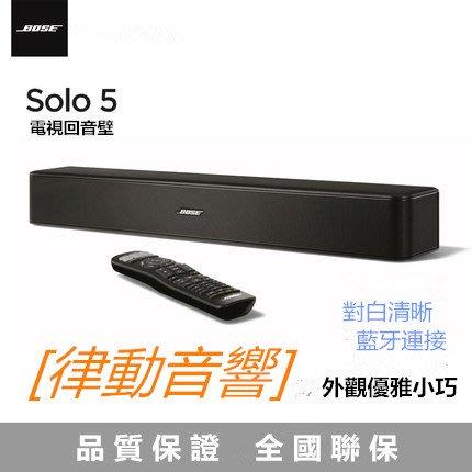[律動音響] BOSE solo 5 電視音響系統  影院系統