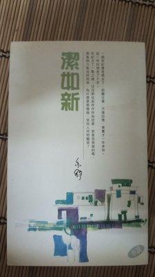 文藝園地  [亦舒系列] 小說 260 - 潔如新