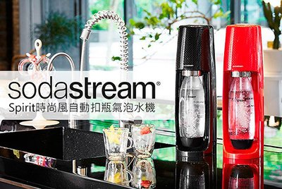 ~All castles~ Sodastream Spirit 氣泡水機 (白黑紅三色) 送0.5L寶特瓶X2
