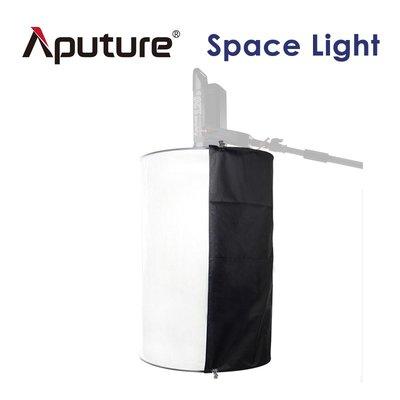 黑熊館 Aputure 愛圖仕 Space Light 柱型 燈箱 保榮口 柔光罩 相機 閃燈 柔光箱 LS120
