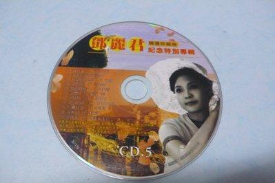 紫色小館78--------鄧麗君 紀念特別專輯CD.5