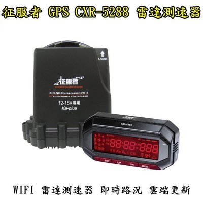 【日耳曼 汽車精品 征服者 GPS CXR-5288 WIFI 雲端服務 雷達測速器 即時路況 雲端更新