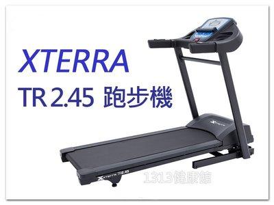 XTERRA 跑步機 TR 2.45【1313健康館】全新公司貨 專人到府安裝 另有飛輪車.矽油.啞鈴椅.壺鈴