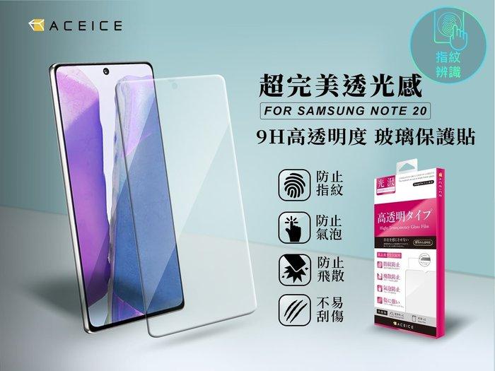 【台灣3C】全新 SAMSUNG Galaxy Note20 專用頂級鋼化玻璃保護貼 日本原料製造~非滿版~