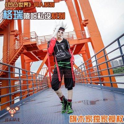 CD變裝cos服~凹啥凸嘻哈系列 格瑞  蘆薈cosplay服獨家授權旗木現貨