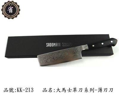 ~省錢王~ SODAMAIN 仙德曼 大馬士革刀 KK213 薄刃刀 料理刀 多用刀 萬用刀