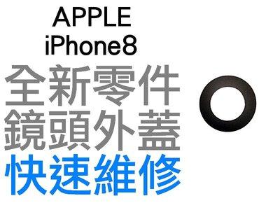 APPLE iPhone8 大鏡頭玻璃蓋 相機玻璃 鏡頭玻璃 專業手機維修【台中恐龍電玩】