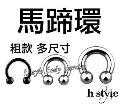 《Hstyle穿刺》316L鋼 ∮ 馬蹄環 ‧ 鋼色 黑色 ‧ 2mm~5mm 擴耳潮人必備單品 擴耳 圓環 圓頭 銀色