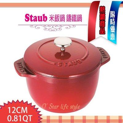 法國 Staub 米飯鍋  燉飯鍋  鑄鐵鍋 琺瑯鍋 湯鍋 燉鍋  櫻桃紅  12cm