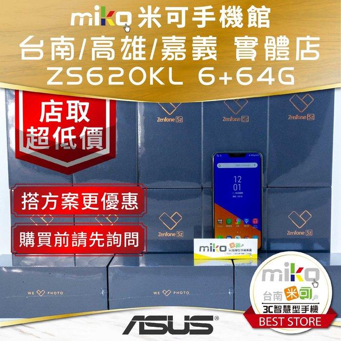 台南【MIKO米可手機館】華碩 ZenFone5Z ZS620KL 6+64G 攜碼中華月租699上網方案