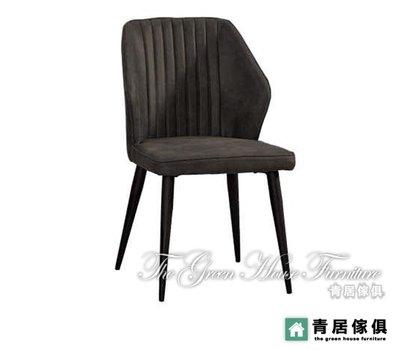 &青居傢俱&AMS-J9980-4 谷超灰色皮餐椅 ~ 大台北地區滿五千免運費