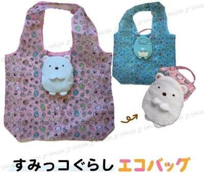 *現貨*日本SUMIKKO GURASHI 角落生物 可收納 輕便 購物袋 環保袋 折疊包 收納袋 絨毛小提包 白熊蜥蜴