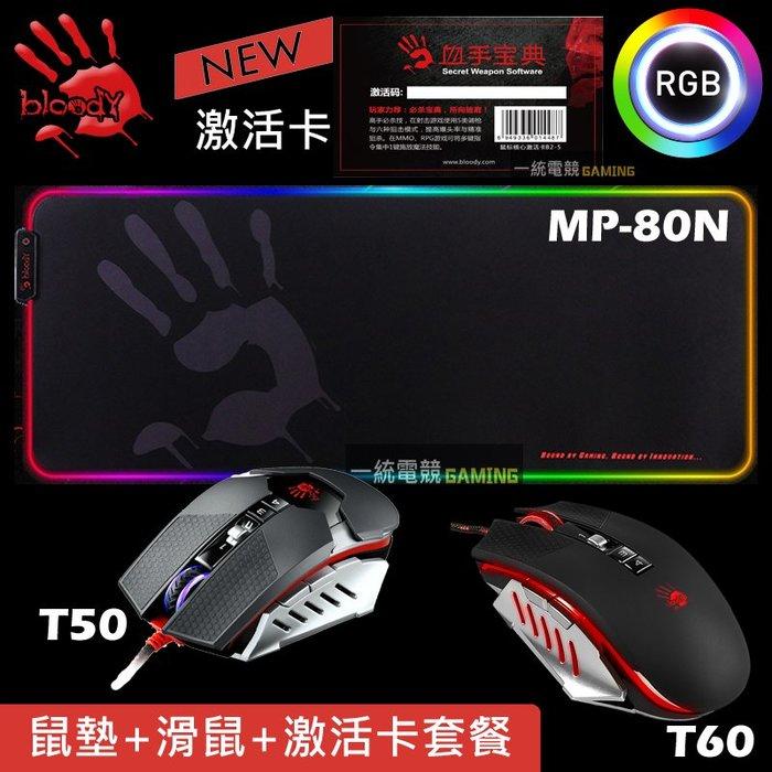 [限時促銷套餐]【一統電競】雙飛燕 A4 BLOODY MP-80N + 新激活卡 + T50 / T60 超值組合套餐