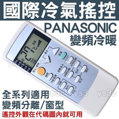(現貨)Panasonic 國際變頻冷氣遙控器 【全機種適用】國際牌 變頻冷暖分離式冷氣遙控器 華菱三葉王冠