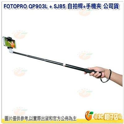 送SJ-85 手機夾 FOTOPRO QP-903L 自拍棒組 黑 自拍桿 直播 公司貨 903L GOPRO X3000